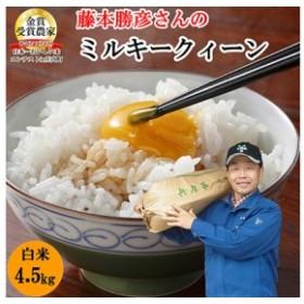 【令和元年産新米】稲美金賞農家 藤本勝彦さんのミルキークイーン白米約4.5kg