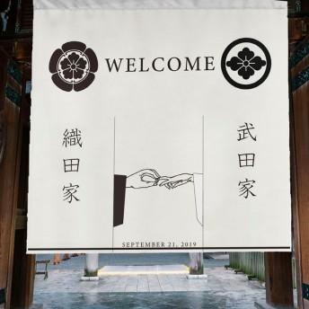 家紋入りウェルカムのれん●生成り暖簾 ナチュラル■番号180070WF6