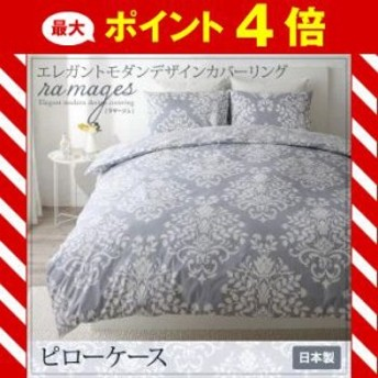 エレガントモダンデザインカバーリング【ramages】ラマージュ ピローケース[00]