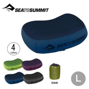 SEA TO SUMMIT シートゥサミット エアロプレミアムピロー ラージ