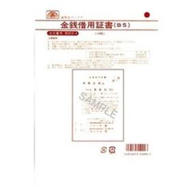 (まとめ)日本法令 金銭借用証書(B5) 1冊(10枚入) 契約9-4【×20セット】