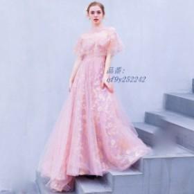 ピンク チュール パーティードレス 透かしハイネック金色 刺繍 花柄 結婚式ドレス 演奏会 二次会 編み上げ 花嫁 背開き 誕生日 イブニン