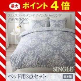 エレガントモダンデザインカバーリング ramages ラマージュ ベッド用 シングル3点セット[00]