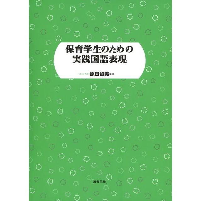 保育学生のための実践国語表現