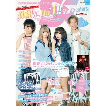 Star Creators!(August 2019) 特集:青春 しゅわしゅわクラブ (カドカワエンタメムック)