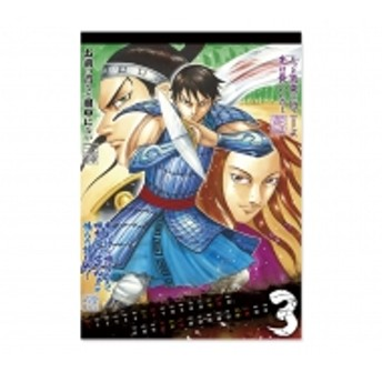 原泰久/キングダム コミックカレンダー2020
