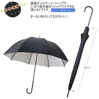 傘 日傘 水玉模様 シルバーコーティングで紫外線をシャットアウト 33414 雨傘 日傘 かさ カサ 晴雨兼用 雨具 長傘 レディース UVカット 5