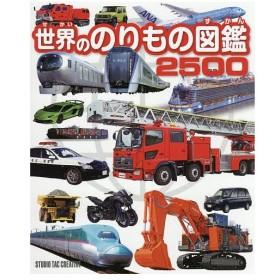 世界ののりもの図鑑2500
