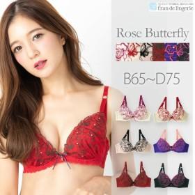 (フランデランジェリー) (fran de lingerie) ブラジャー Rose Butterfly ローズバタフライ コーディネートブラジャー B-Dカップ