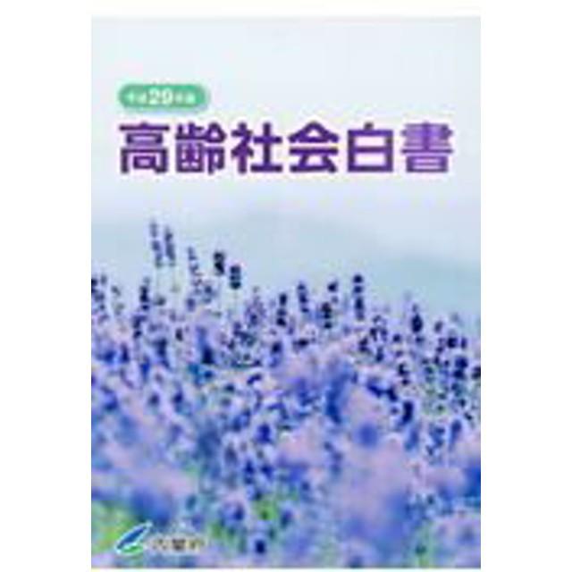 高齢社会白書(平成29年版)