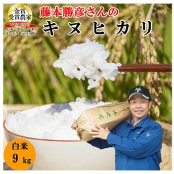 【令和元年産新米】稲美金賞農家 藤本勝彦さんのキヌヒカリ白米約9kg