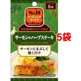 S&Bシーズニング サーモンのハーブステーキ (2人前2袋入5コセット)