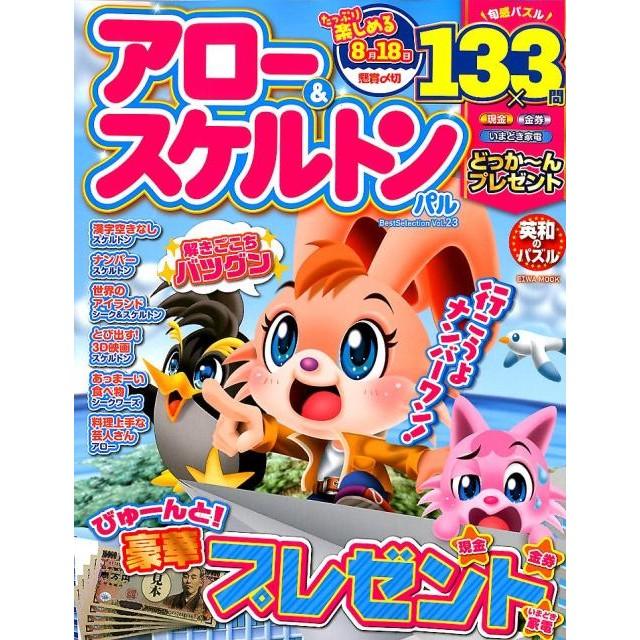 アロー&スケルトンパルBest Selection(vol.23) (EIWA MOOK)