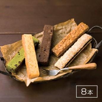 送料無料 AKIYAMA スティックケーキ 8本 / スイーツ 洋菓子 ケーキ お取り寄せ グルメ 食品 ギフト