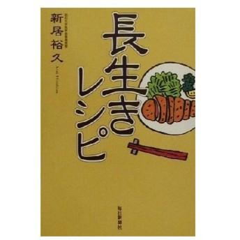 長生きレシピ/新居裕久(著者)