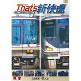 DVD>That's新快速JR西日本223系・225系 (<DVD>)
