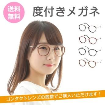 度付きメガネ おうちメガネ ボストン クラシック 丸眼鏡 鼻パット付き 近視 度なし 伊達メガネ だてめがね レディース メンズ 男性 女性 プレゼント ギフト