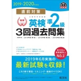 旺文社/2019-2020年対応 直前対策 英検準2級3回過去問集