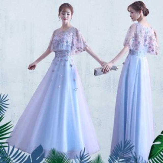 パーティードレス レディース ロング丈 ドレス 大きいサイズ 結婚式 ワンピース   二次会 ピアノ 発表会 ブライズメイド  ブルー