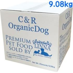 C&R オーガニックドッグ 20ポンド(9.08kg) (旧 SGJ ピュアオーガニックドッグフード アダルト)