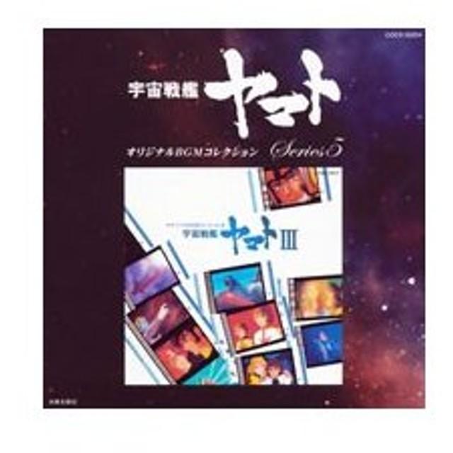 オリジナルBGMコレクションシリーズ(5)「宇宙戦艦ヤマト」3