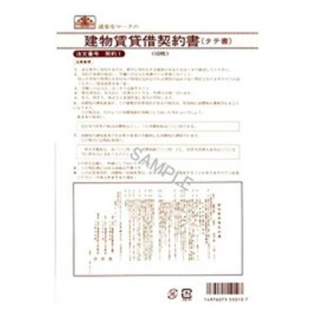 (まとめ)日本法令 建物賃貸借契約書 B4 1冊(10枚入) 契約1【×10セット】