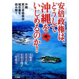 安倍政権は、どうして沖縄をいじめるのか!