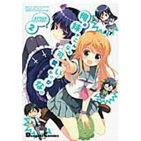 俺の妹がこんなに可愛いわけがない(2) (Dengeki Comics EX)