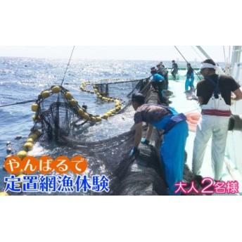 やんばるの大自然で定置網漁体験!【大人2名様】