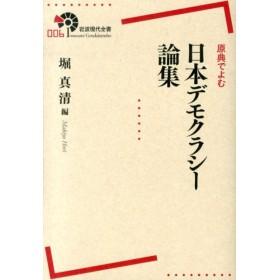 原典でよむ日本デモクラシー論集 (岩波現代全書)