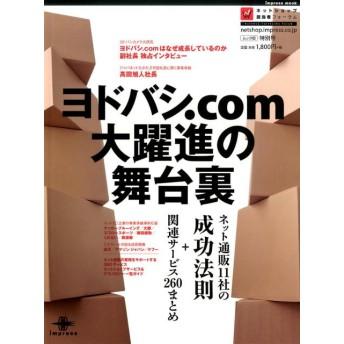 ヨドバシ.com大躍進の舞台裏 (impress mook)