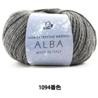 秋冬毛糸 『ALBA(アルバ) 1094番色』 Puppy パピー