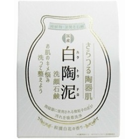 普通郵便送料無料 白陶泥洗顔石鹸 和漢白花の香り 100g