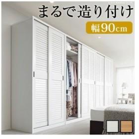 ナカムラ i-3500239wh 大容量クローゼット 〔アネモネ〕 幅90cm (ホワイト) (i3500239wh)
