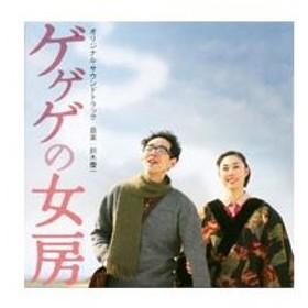 「ゲゲゲの女房」オリジナル・サウンドトラック/鈴木慶一