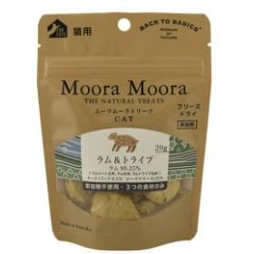ムーラムーラ トリーツ CAT ラム&トライプ 20g (MooraMoora)