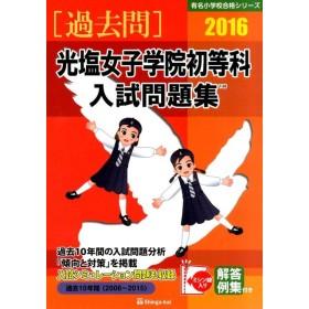光塩女子学院初等科入試問題集(2016) (有名小学校合格シリーズ)
