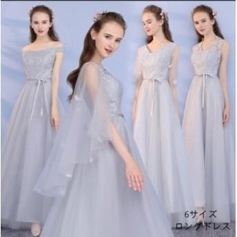 パーティードレス ロング丈 結婚式ワンピース フォーマルドレス ウエディングドレス お呼ばれ服 大きいサイズ 大人 上品 女性 20代30代40