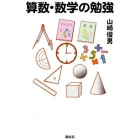 算数・数学の勉強