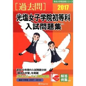 光塩女子学院初等科入試問題集(2017) (有名小学校合格シリーズ)