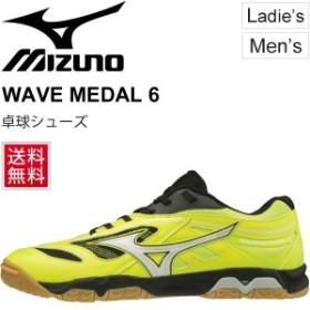 卓球シューズ 靴 レディース メンズ ミズノ Mizuno ウエーブメダル 6 WAVE MEDAL 6 テーブルテニス 2E相当 男女兼用 ピンポン/81GA1915