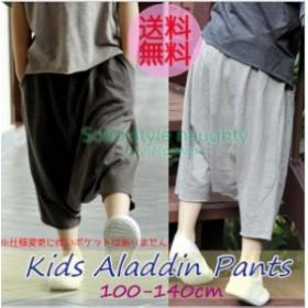 アラジン サルエル パンツ キッズ 八分丈 100 110 120 130 140 韓国子供服 男の子 女の子 男女兼用 長ズボン