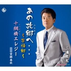 あの故郷へ…夢帰郷/三浦良太[CD]【返品種別A】