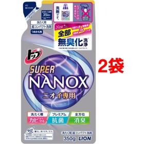 トップ スーパーナノックス ニオイ専用 洗濯洗剤 液体 つめかえ用 (350g2袋セット)