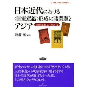 日本近代における〈国家意識〉形成の諸問題とアジア (学習院大学東洋文化研究叢書)