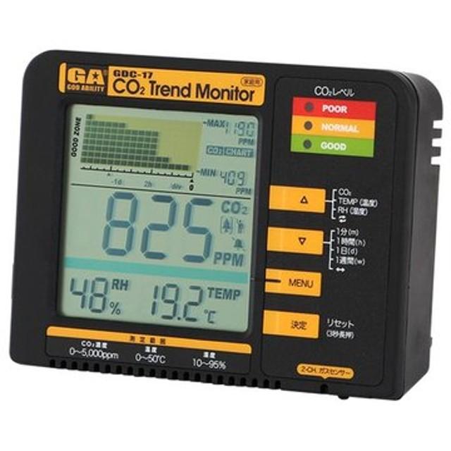 coxfox 二酸化炭素濃度トレンドモニター GDC-17 CO2 trend monitor (北海道・沖縄・離島除く) 4589946133110