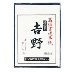 (まとめ)菅公工業 書道半紙 マ-023 吉野 20枚【×30セット】
