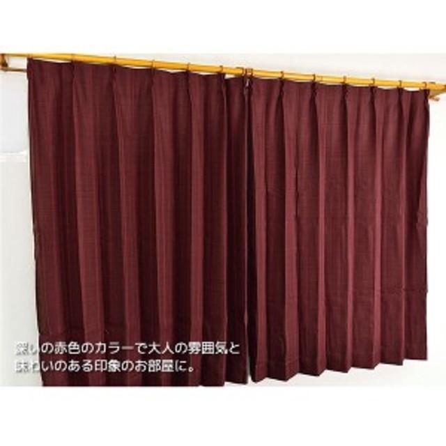 形状記憶加工 遮光カーテン / 1枚のみ 150×178cm / ワイン 洗える シンプル 『ストレート』 九装