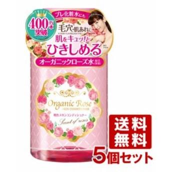 5%還元 【価格据え置き】明色オーガニックローズ スキンコンディショナー 200mL×5個セット Organic Rose【送料無料】