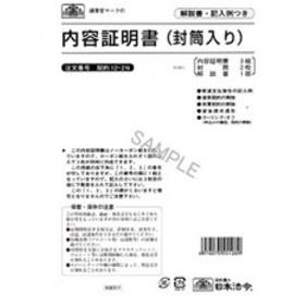 (まとめ)日本法令 内容証明書(封筒入) B4 3枚複写 1冊(3組入) 契約12-2N【×10セット】